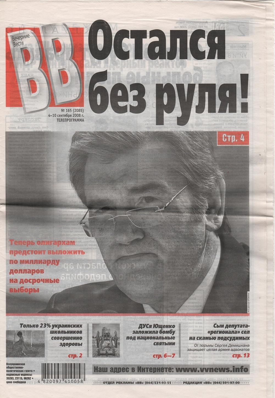 """Газети. Газета """"Вечерние вести"""" № 165 (2085) від 4-10 вересня 2008 року"""