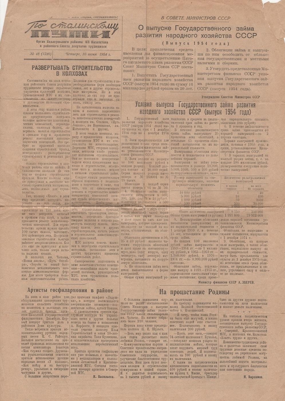 """Газети. Газета """"По сталинскому пути"""" № 48 (1220) від  10 червня, 1954 року"""