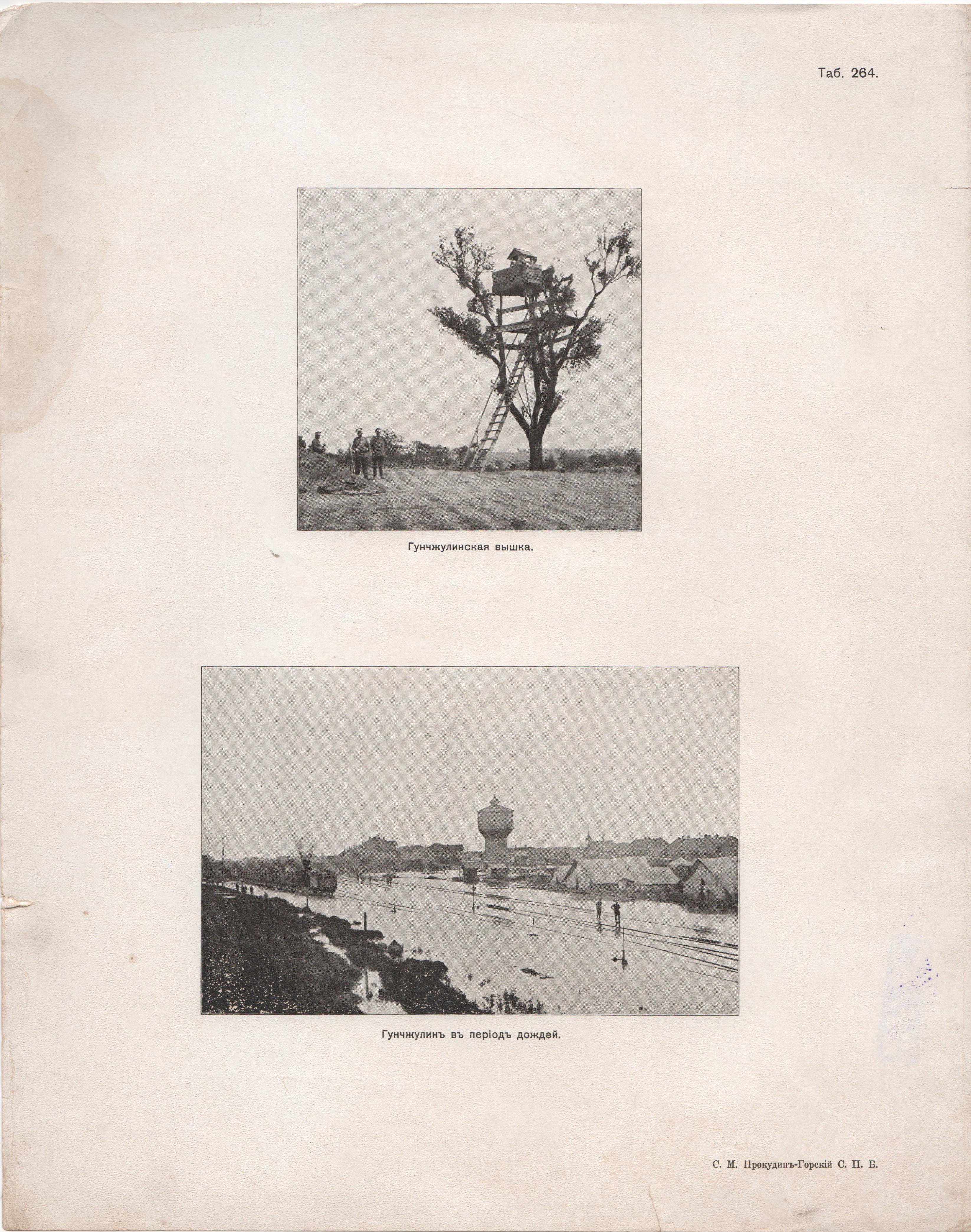 Таблиці по російсько-японській війні. Чорно-білі та кольорові. Фоторепродукції (Таб. 264. Гунчжулинская вышка. Гунчжулинъ въ періодъ дождей)