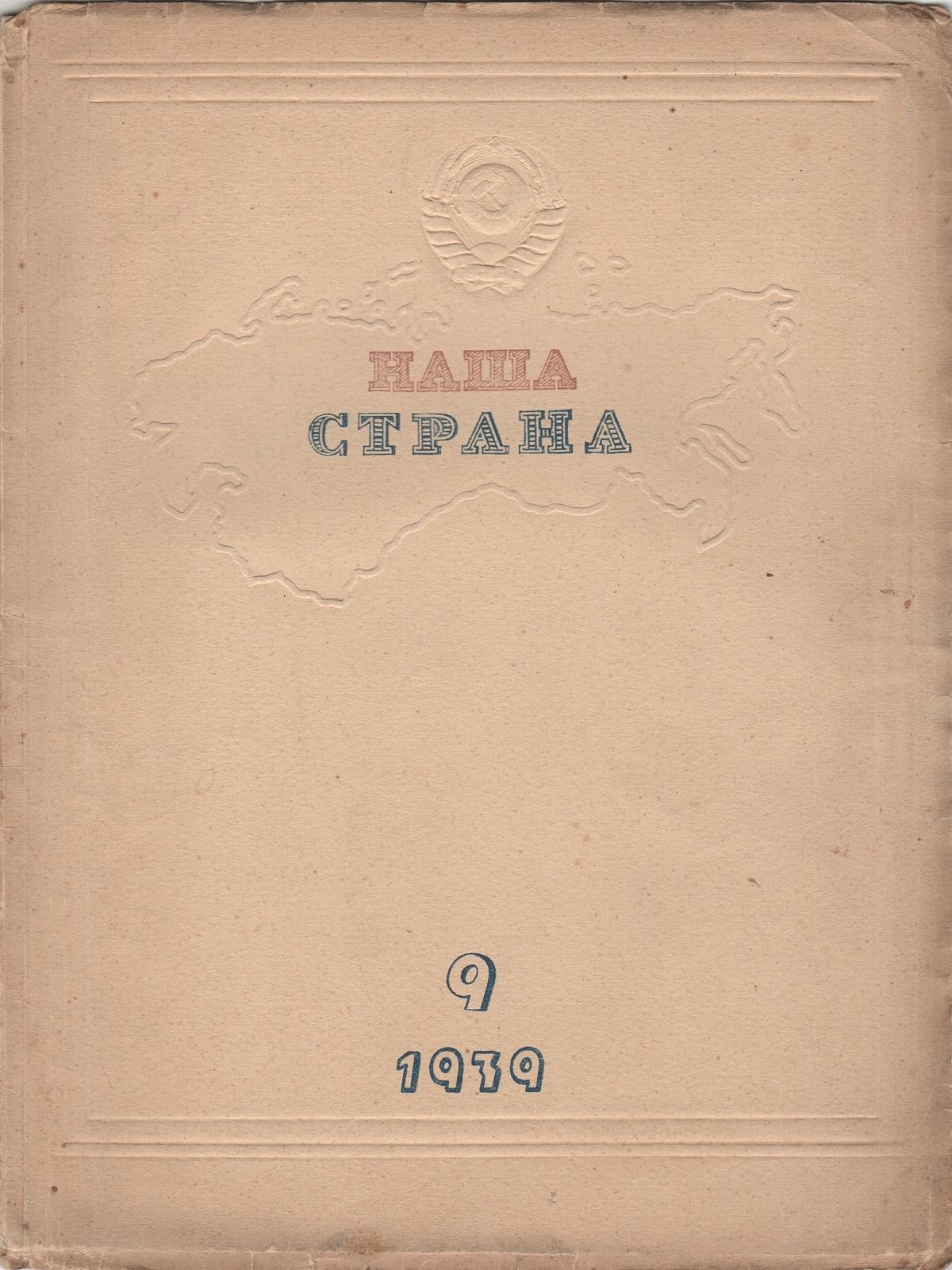 "Газети. Журнал "" Наша страна""  № 9 (вересень), 1939 року"
