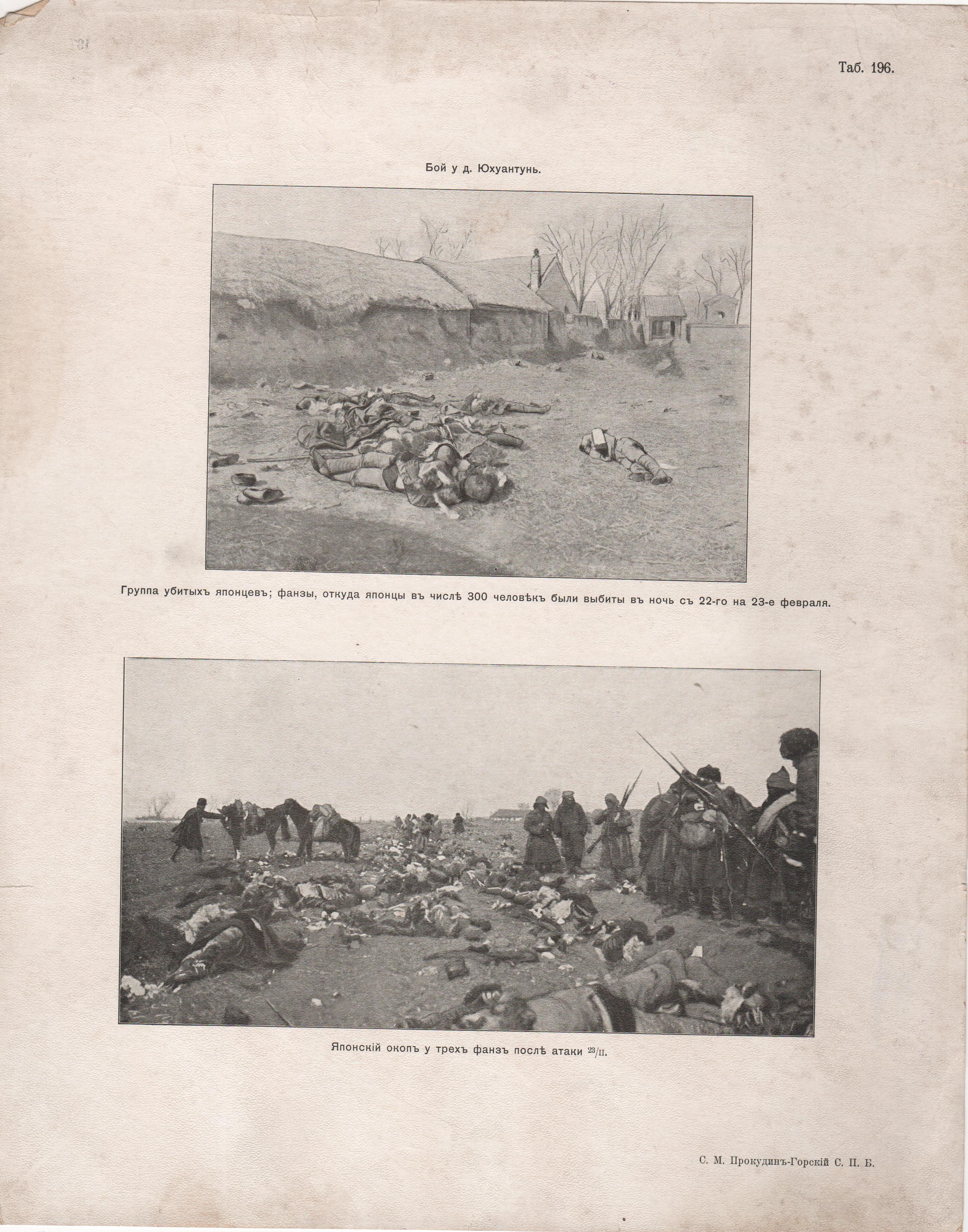 Таблиці по російсько-японській війні. Чорно-білі та кольорові. Фоторепродукції (Таб. 196. Бой у д. Юхуантунь)