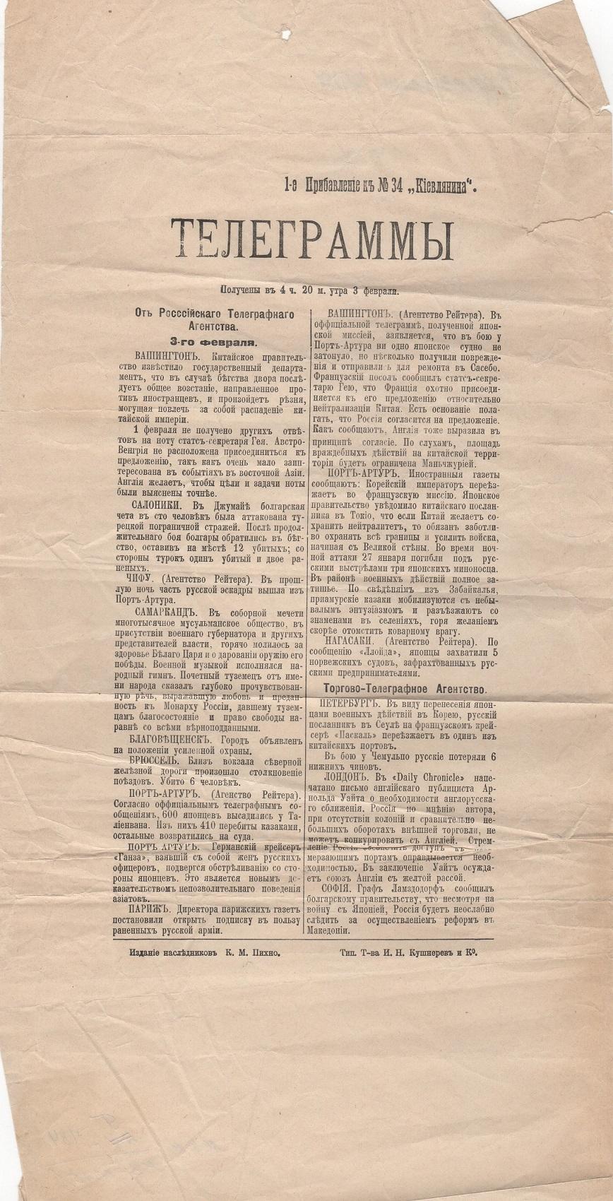 """Газети. Газета """"Кіевлянина Телеграммы"""" I-е приложеніе кЪ № 34-му, 1904 року"""