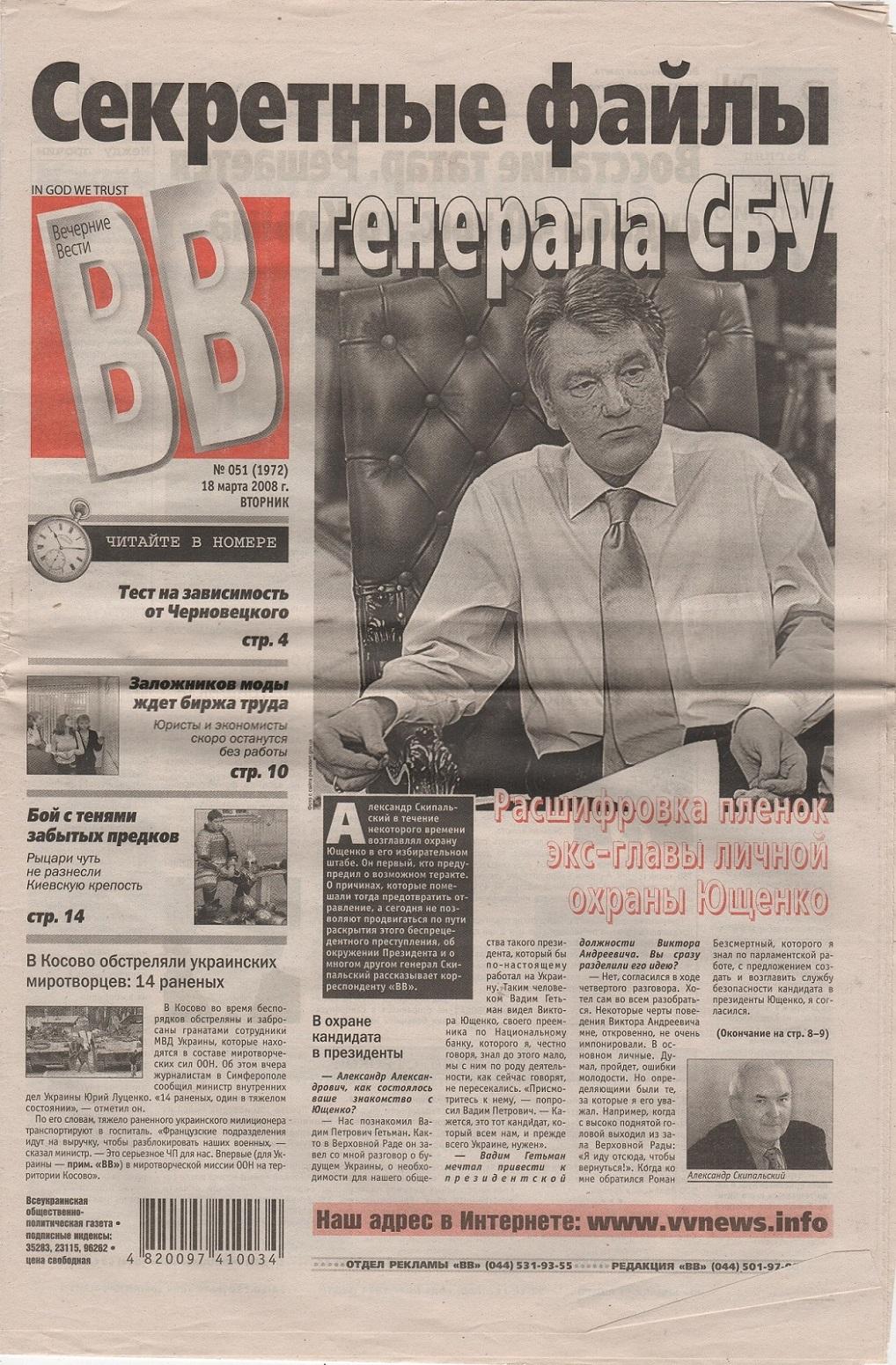 """Газети. Газета """" Вечерние вести"""" № 051 (1972) від 18 березня  2008 року"""