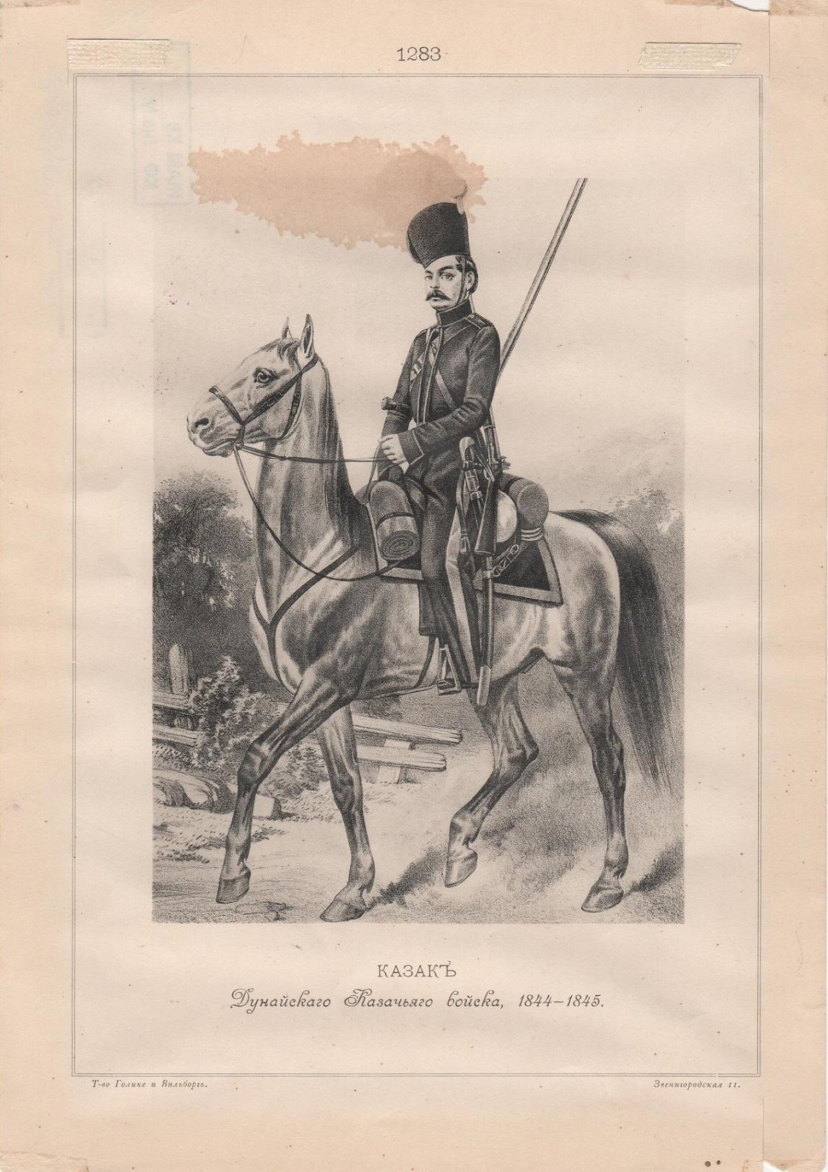 """Репродукція. """"Казакъ Дунайскаго Казачьяго войска, 1844 - 1845 гг."""""""