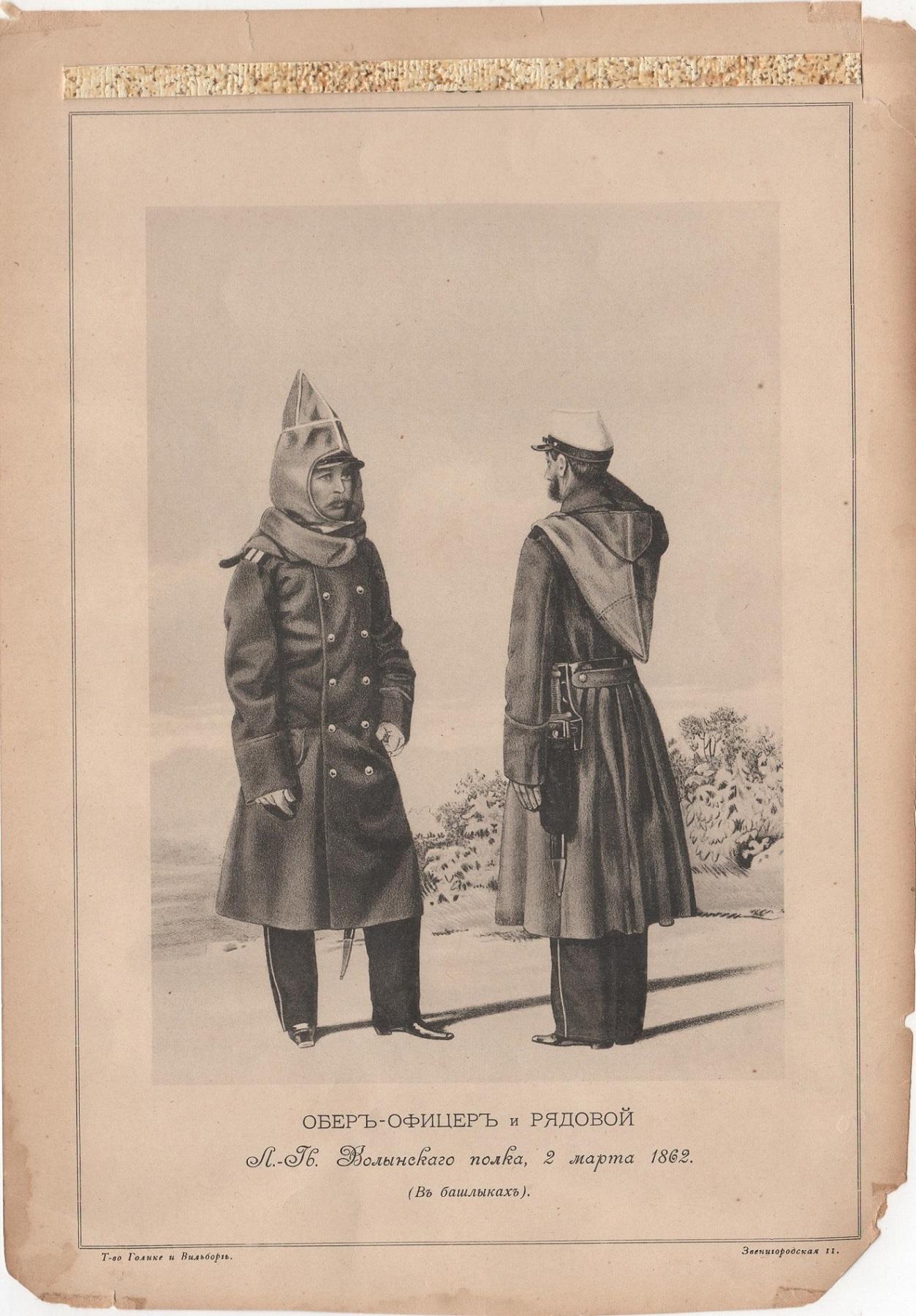 """Репродукція. """"Обер-офицер и  Рядовий  Л.-Гв. Волынскаго полка, 2 марта 1862  (Въ башлыкахъ)"""""""