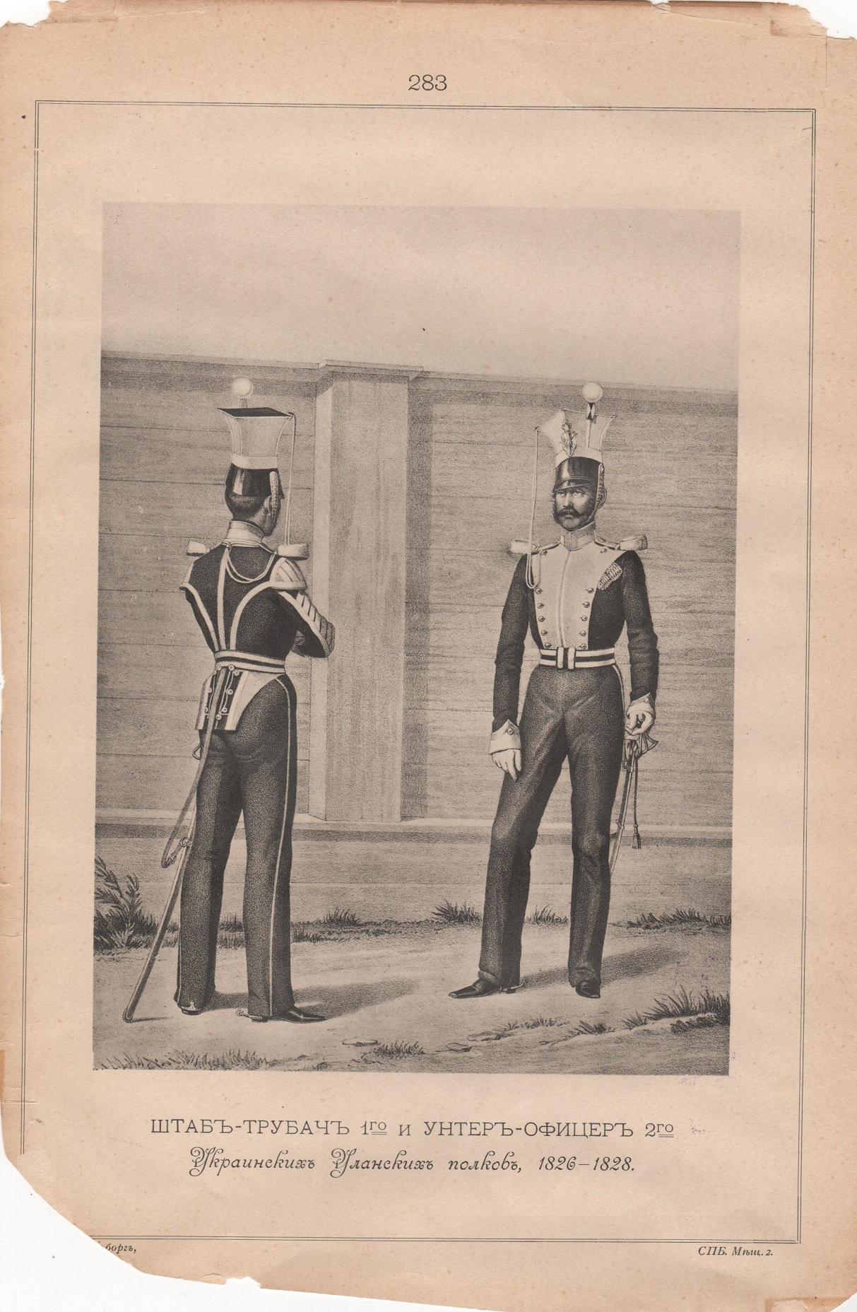 """Репродукція. """"Штаб-трубач 1-го та Унтер-офіцер 2-го Українських Уланських полків, 1826 - 1828"""""""