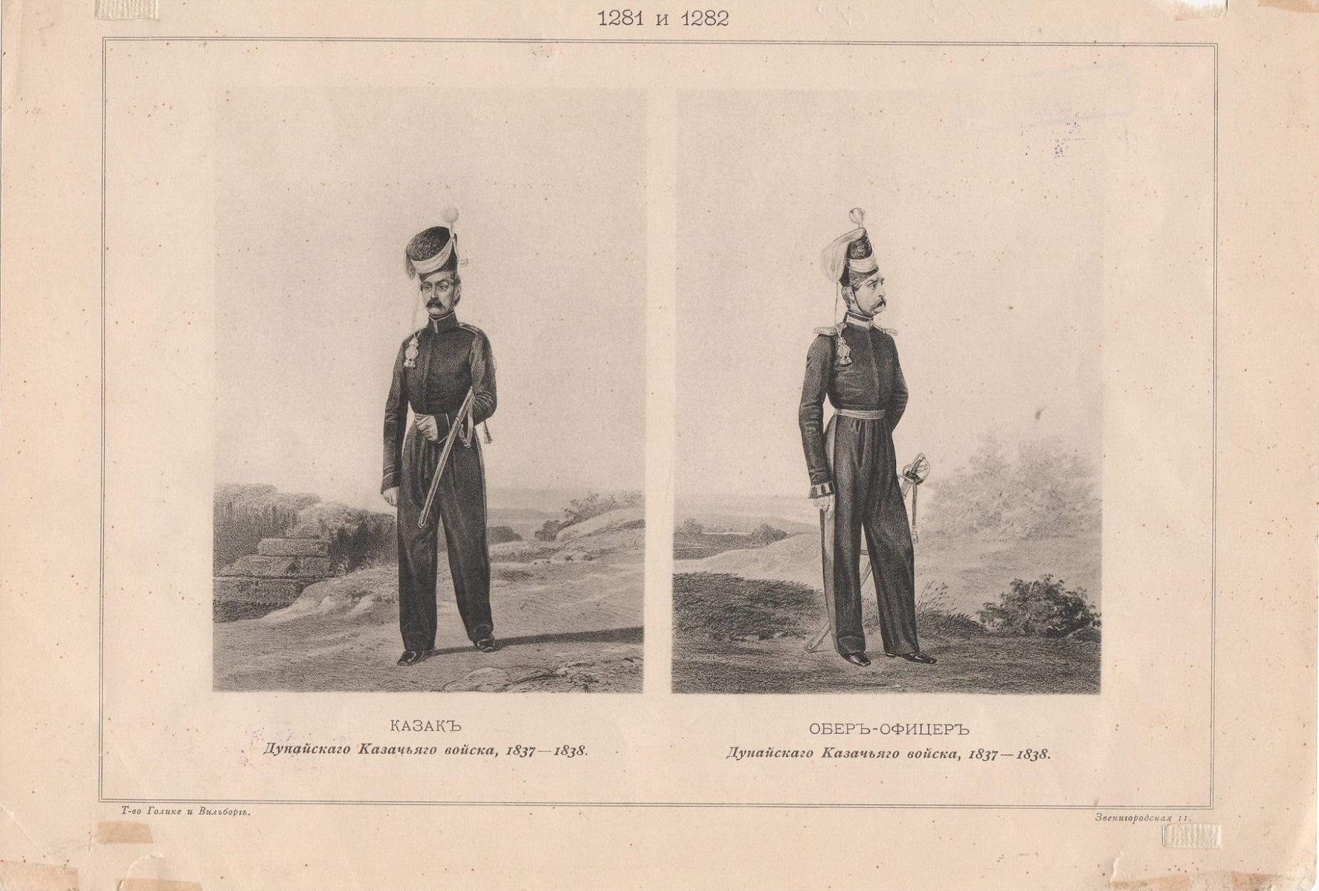 """Репродукція. """"Козак Дунайського Козачого війська, 1837 - 1838 Обер-офіцер Дунайського Козачого війська, 1837 - 1838"""""""