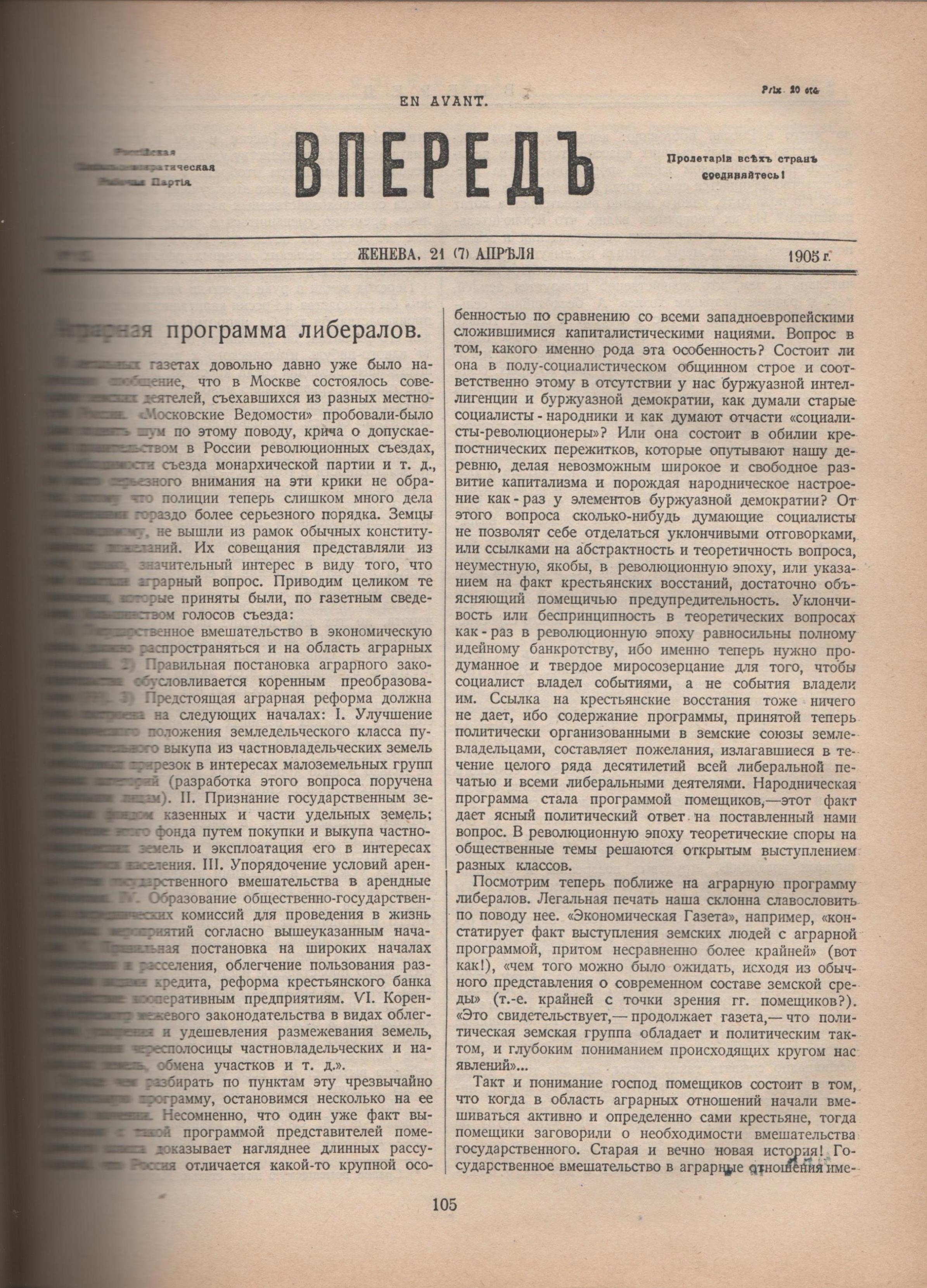 """Газета """"Впередъ"""". 1905. № 15 (квітень). Підшивка """"Вперед"""" и """"Пролетарий"""". Вип. ІІ."""