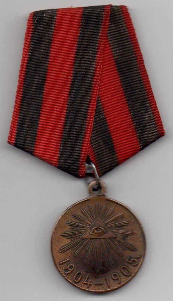 "Медаль нагрудна (муляж): ""Русско - японская война 1904 - 1905"""