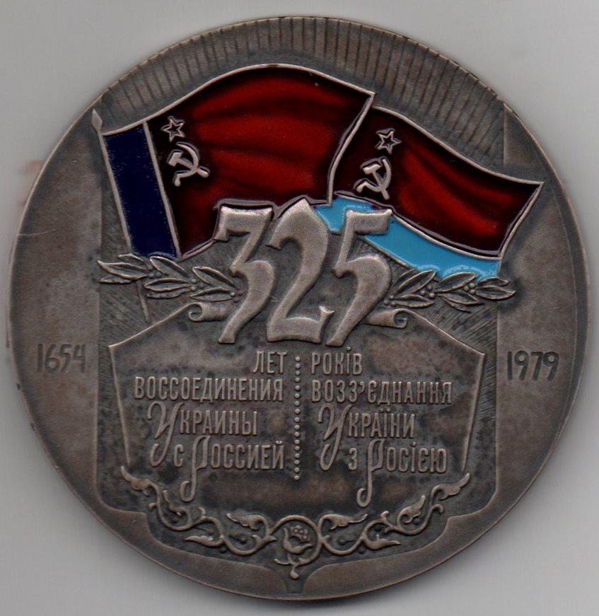 """Медаль настільна """"325 лет років Возз'єднання України з Росією. 1654-1979"""". Комплект"""