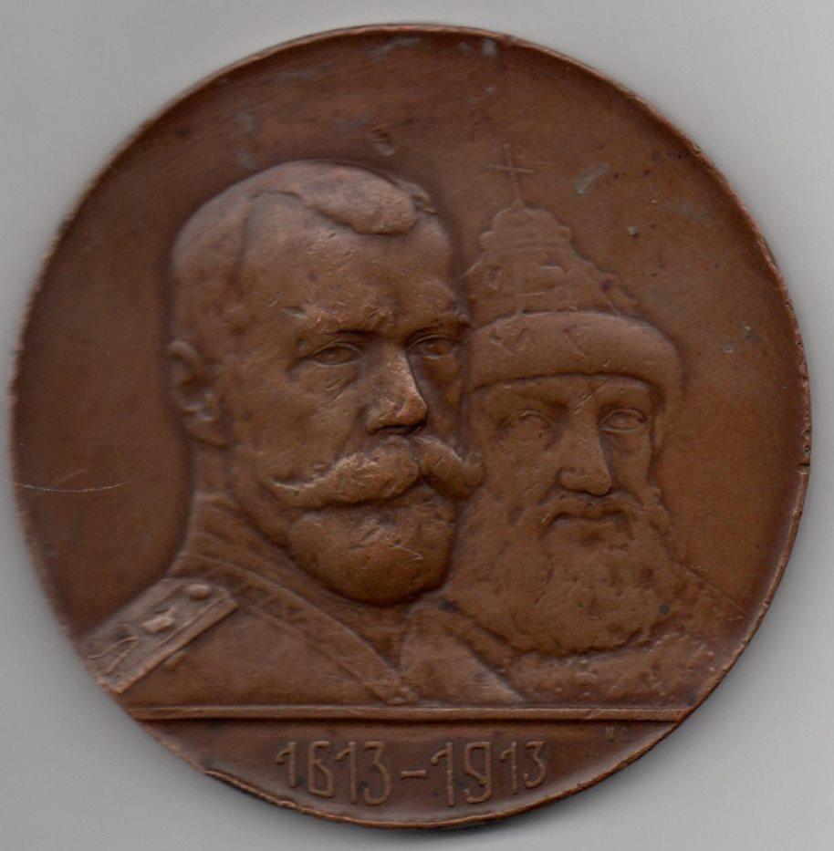 """Медаль настільна """"До 300-річчя правління  дому Романових"""""""