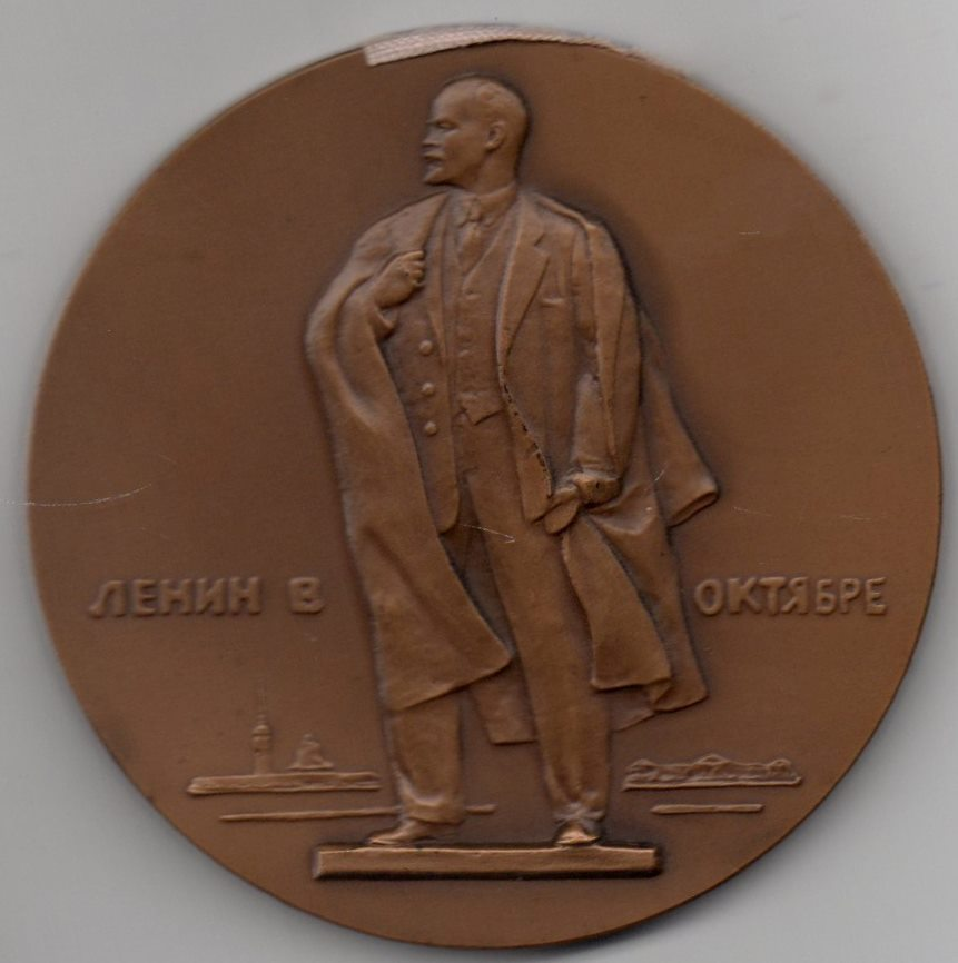 "Медаль настільна ""Ленін у Жовтні. 1917"""
