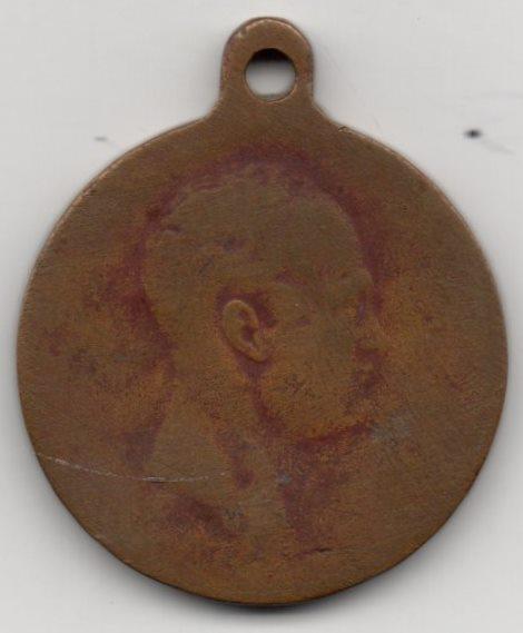 """Медаль """"До 100-річчя Вітчизняної війни 1812 року"""""""