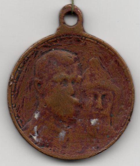 """Медаль нагрудна """"Вь память 300 - лѢтія царствованія дома Романовыхь"""""""