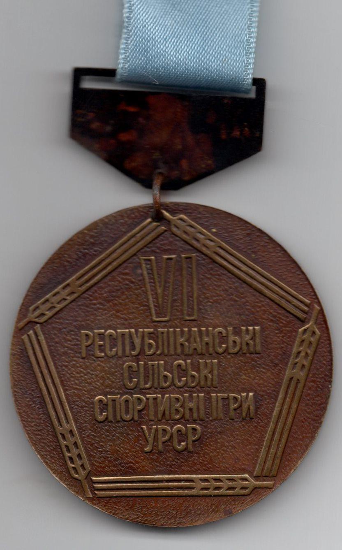 """Медаль """"ІІ місце. VI Республіканські сільські спортивні ігри УРСР"""""""