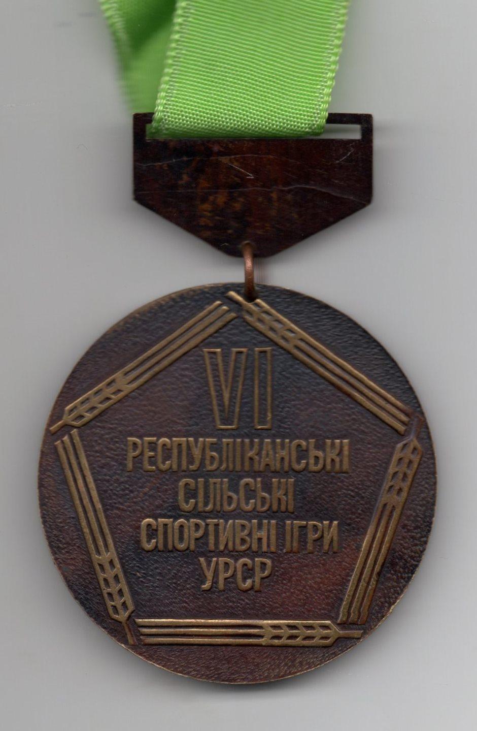"""Медаль """"ІІІ місце. VI Республіканські сільські спортивні ігри УРСР"""""""