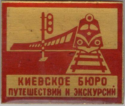 """Значок нагрудний """"Киевское бюро путешествий и экскурсий"""""""