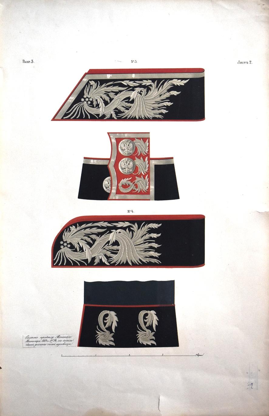 Таблиці кольорові. Ліногравюри, літографії за Вісковатовим. Нагороди. Одяг. Зброя (Разр. 3. Листъ 2. № 3, № 4) (3 од.)