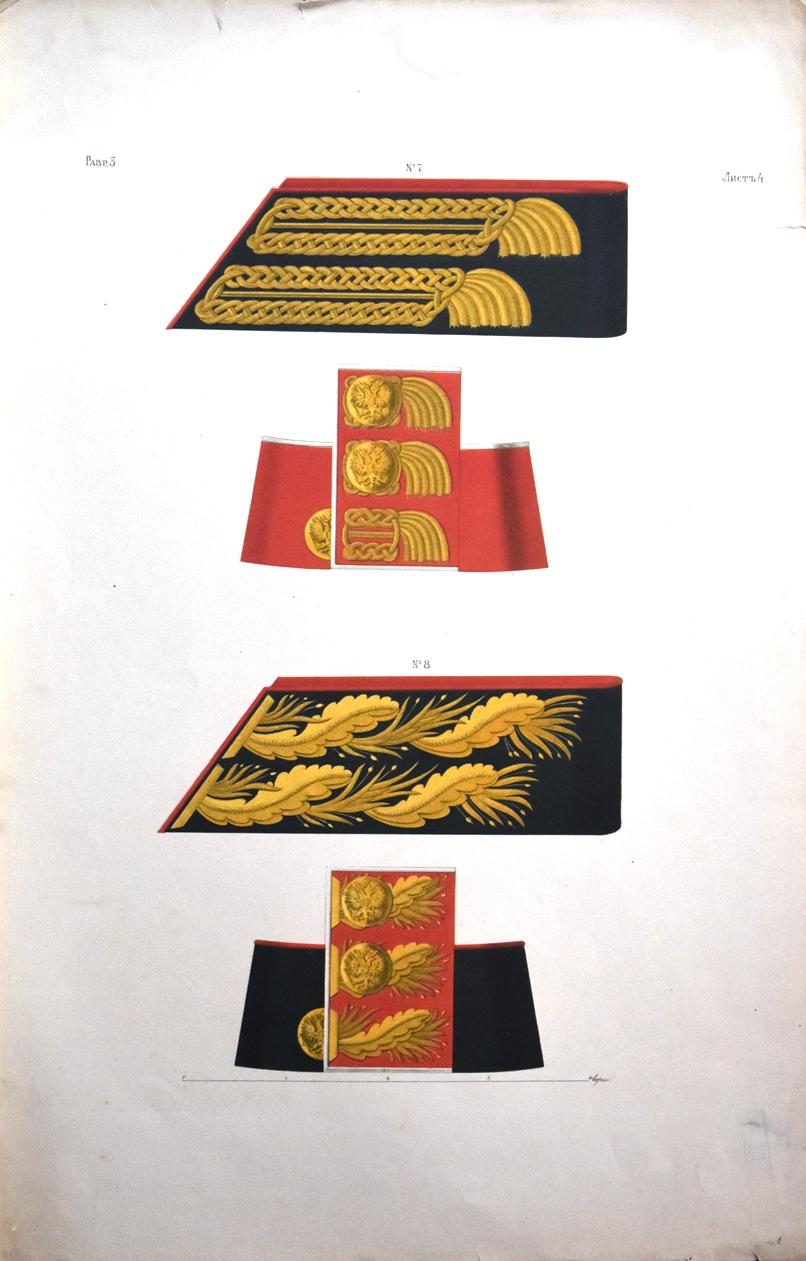 Таблиці кольорові. Ліногравюри, літографії за Вісковатовим. Нагороди. Одяг. Зброя (Разр. 3. Листъ 4. № 7, № 8)