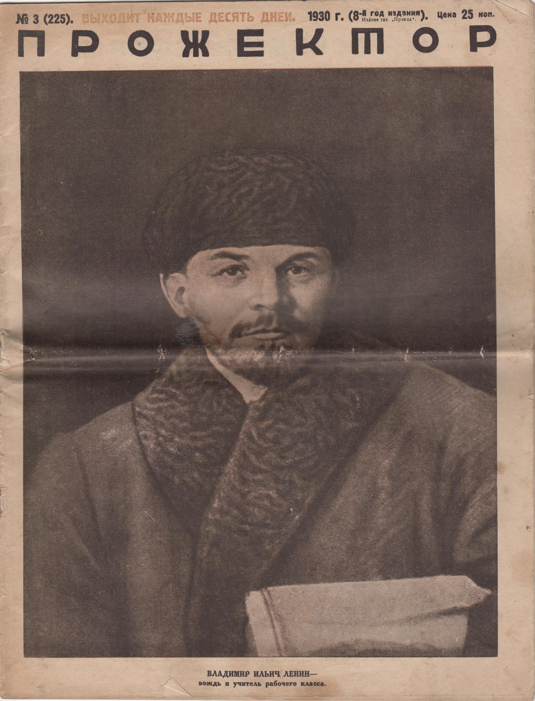 """Газети. Журнал """"Прожектор"""" № 3 (225)"""