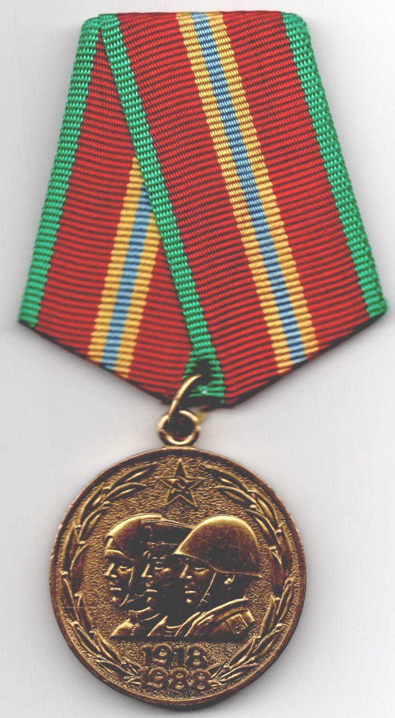 """Медаль ювілейна """"70 лет Вооружённых Сил СССР. 1918-1988"""" (3 од.)"""