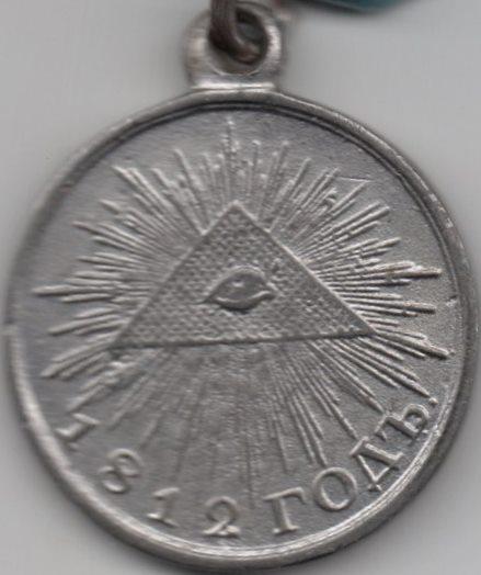 """Медаль нагрудна (муляж) """"У пам'ять Вітчизняної війни 1812 року"""""""