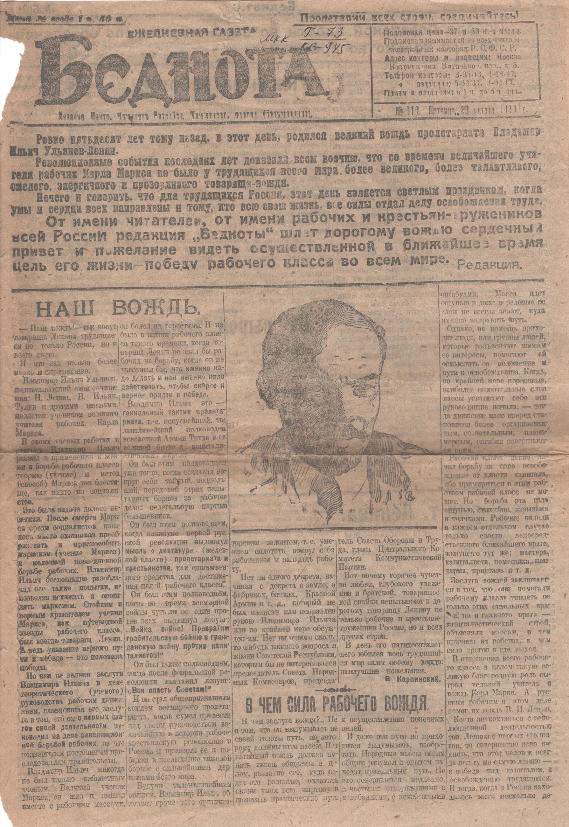 """Газета """"Бєднота"""". 1920. № 610"""