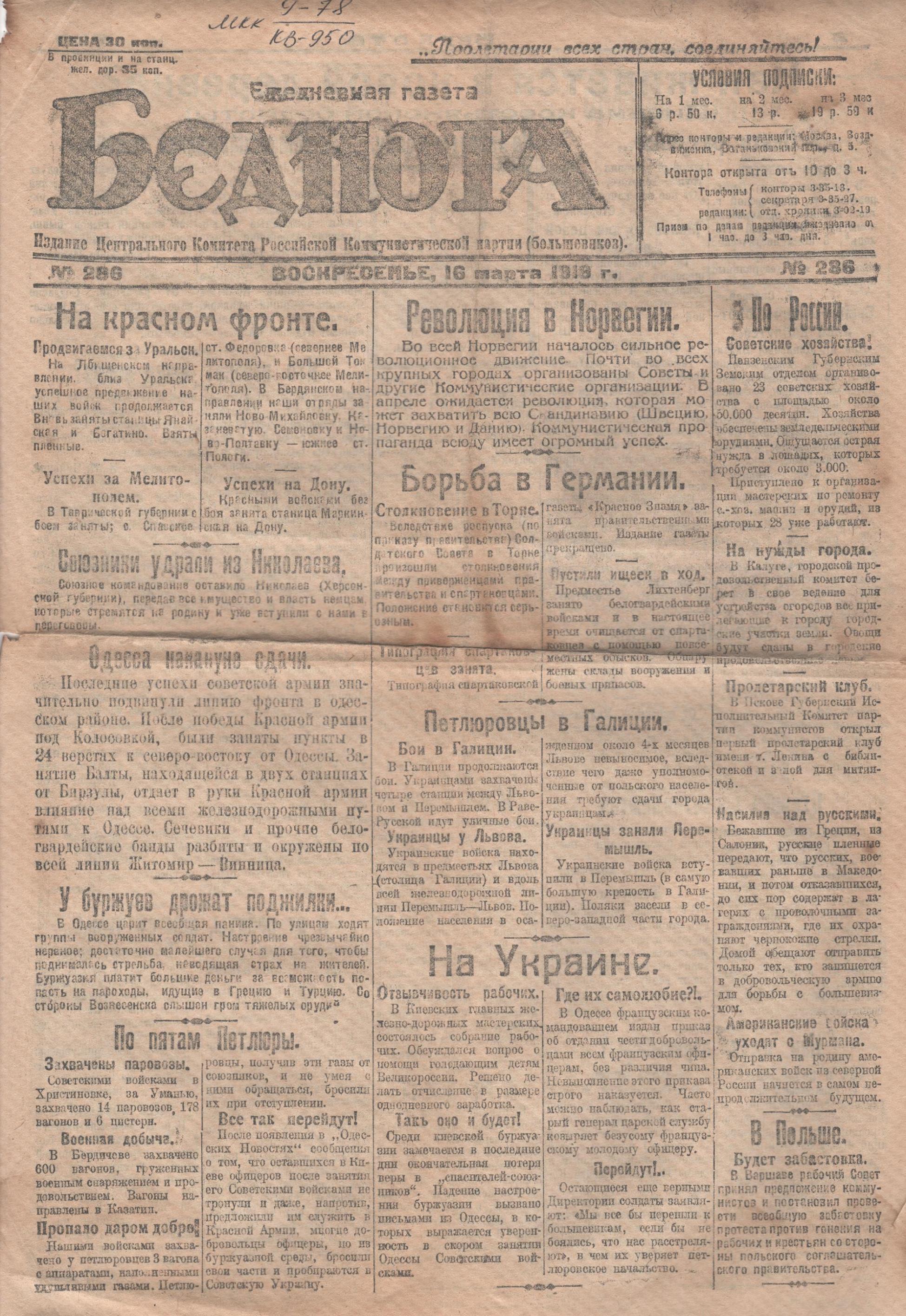 "Газета ""Бєднота"". 1919. № 286 (16 березня)"