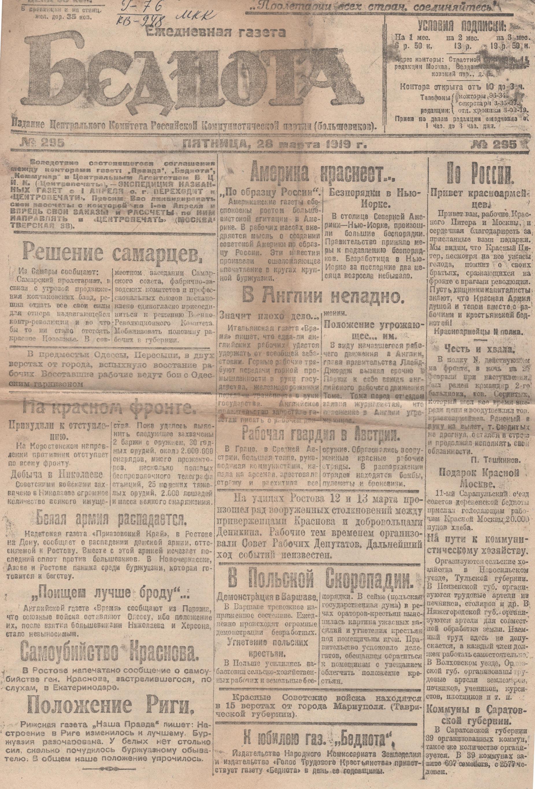 "Газета ""Бєднота"". 1919. № 295 (28 березня)"