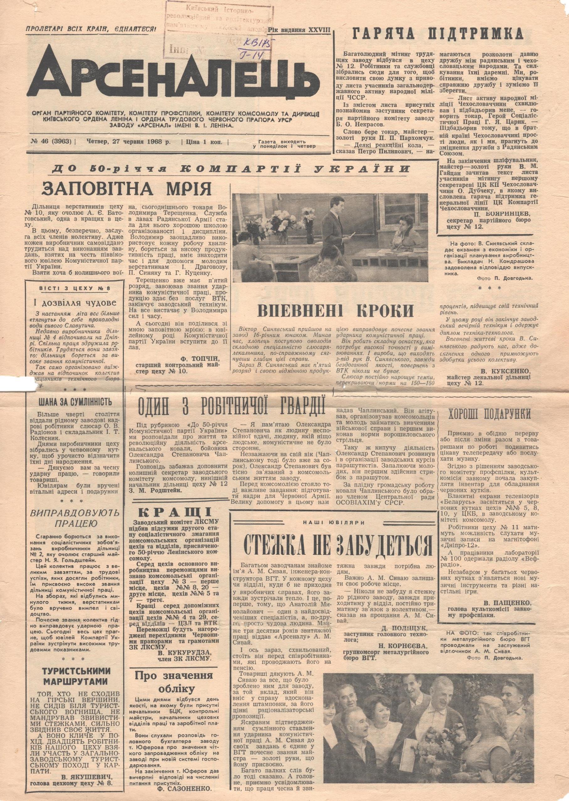 """Газета """"Арсеналець"""". 1968. № 46 (27 червня)"""