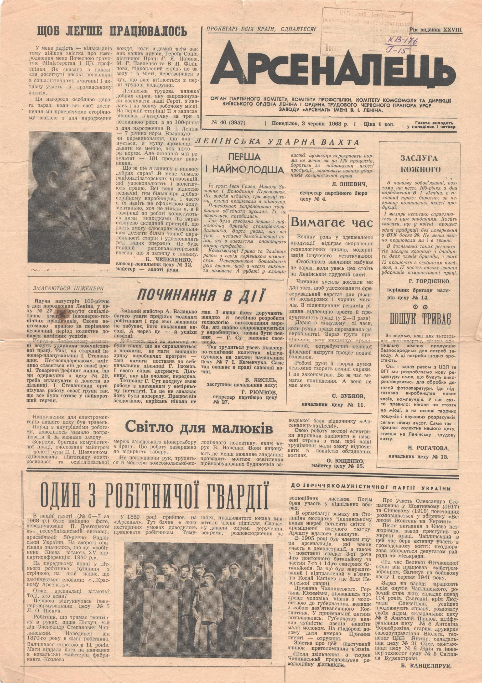 """Газета """"Арсеналець"""".  1968. № 40 (3 червня)"""