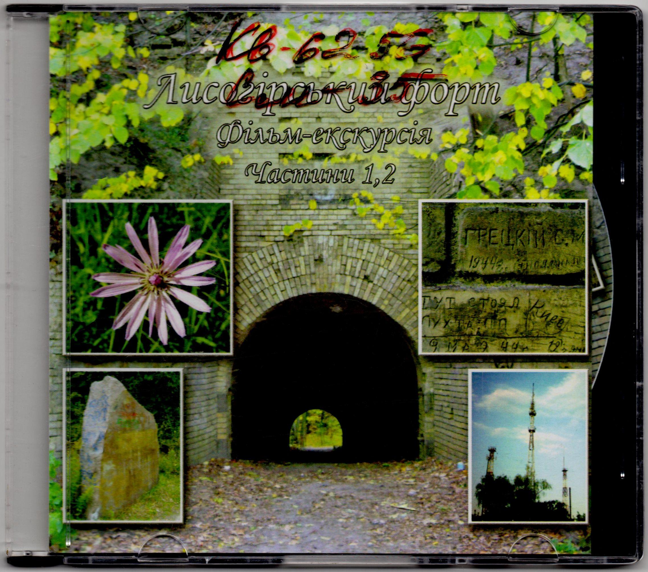 """DVD-диск """"Лисогірський форт. Фільм-екскурсія. Ч. 1-2"""""""