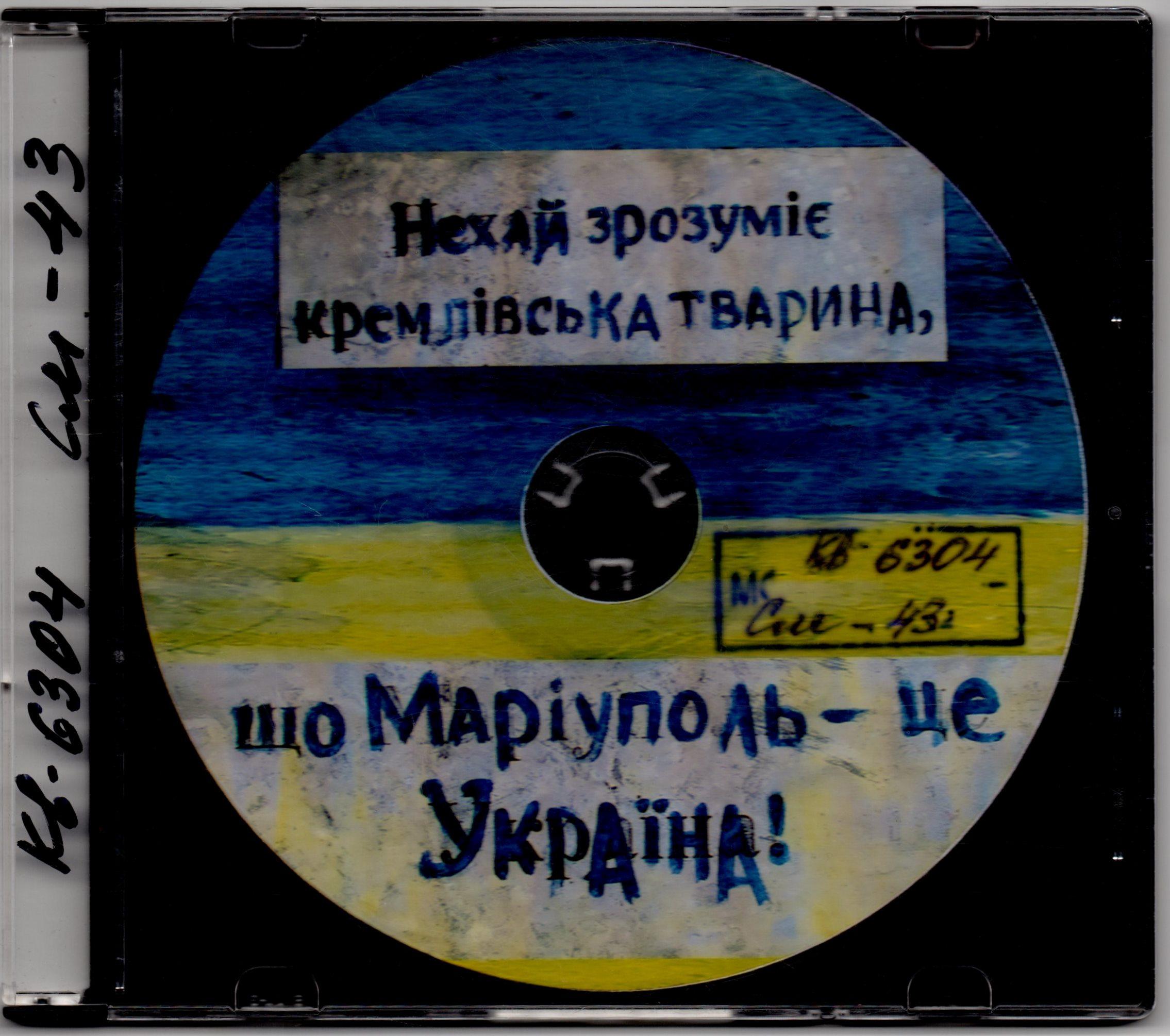 """Компакт-диск """"Виставка """"Маріуполь - це Україна"""""""