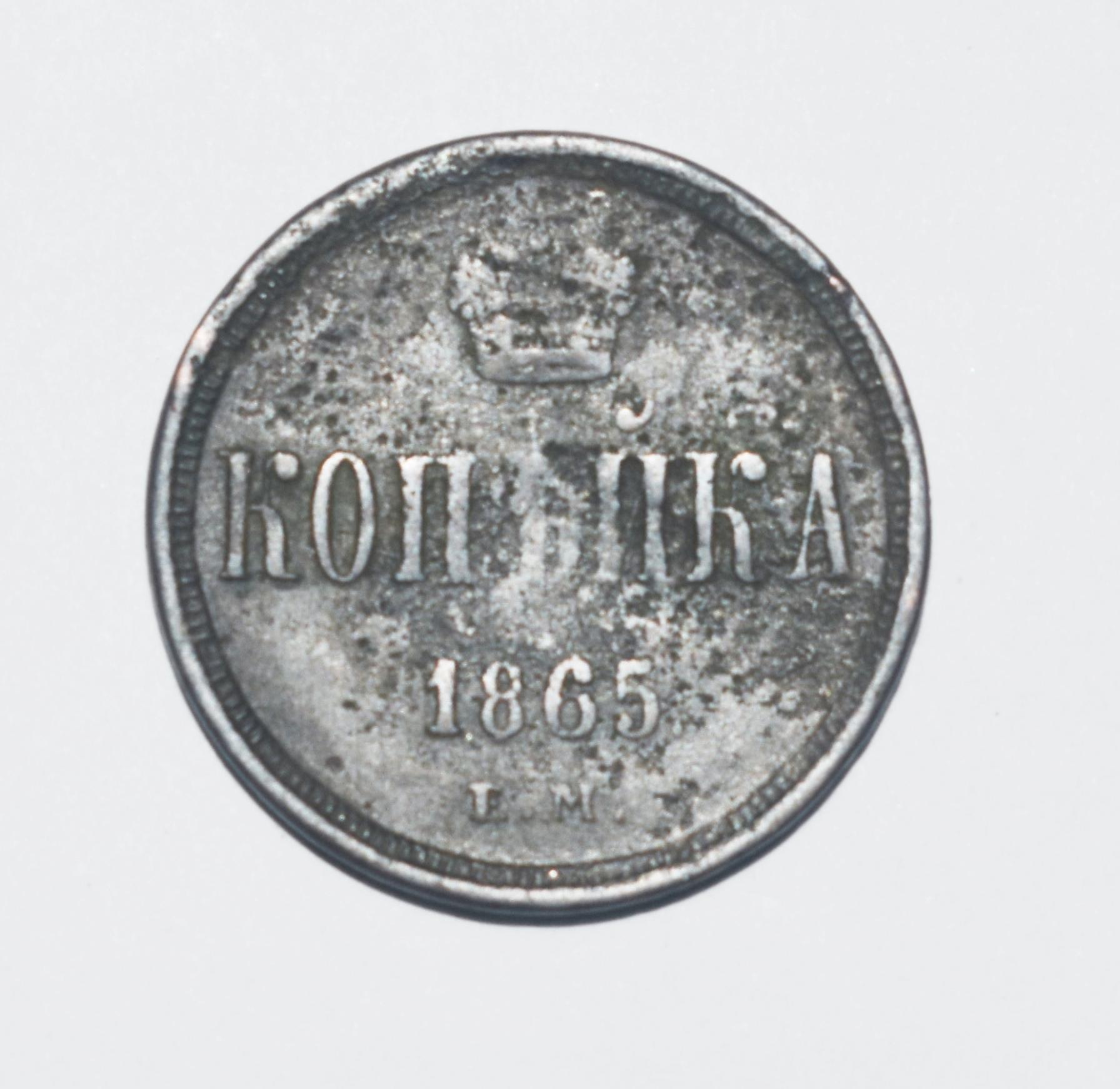 """Грошові знаки. Монета номіналом """"1 копѣйка"""""""