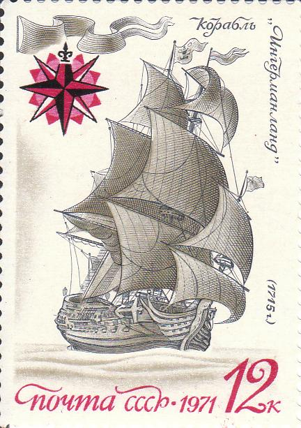 "Марка поштова негашена ""Корабль ""Ингерманланд"" (1715 г.)"""