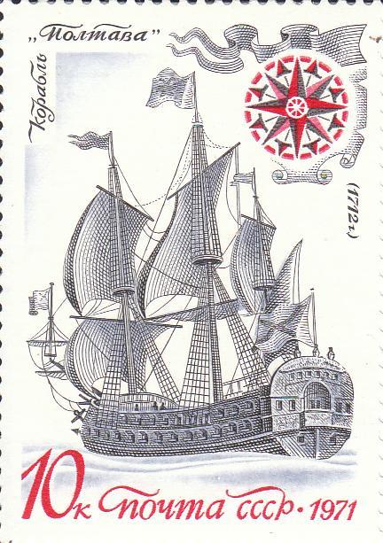 "Марка поштова негашена ""Корабль ""Полтава"" (1712 г.)"""