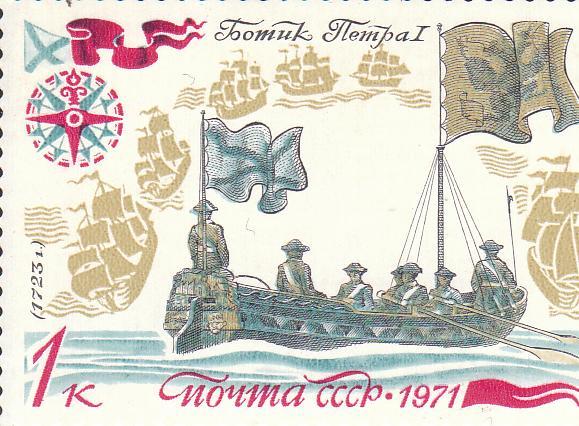 """Марка поштова негашена """"Ботик Петра І"""" (1723 г.)"""""""