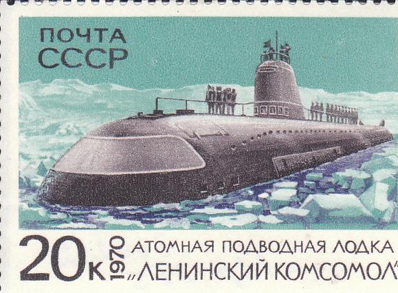 """Марка поштова негашена. """"Атомная подводная лодка """"Ленинский комсомол"""""""