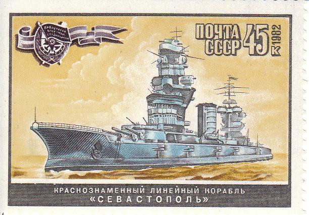 """Марка поштова негашена. """"Краснознаменный линейный корабль """"Севастополь"""""""