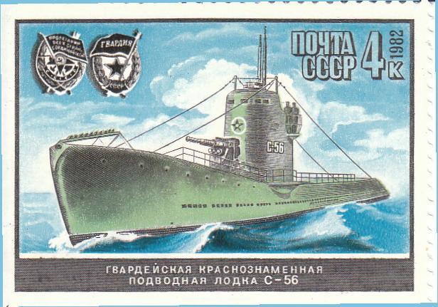 """Марка поштова негашена. """"Гвардейская краснознаменная подводная лодка С-56"""""""