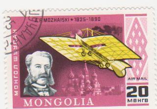 """Марка поштова гашена """"A.F. Mozhaysky. 1825-1890.  Mongolia"""""""