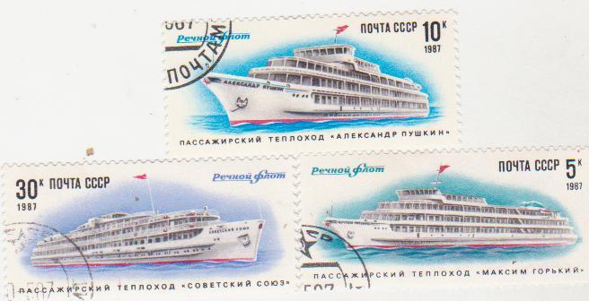 """Серія марок поштових гашених. """"Речной флот"""""""