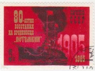 "Марка поштова гашена. ""80-летие восстания на броненосце ""Потемкин"". 1905"""