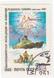"""Марка поштова гашена. """"Высокоширотная экспедиция на атомном ледоколе """"Сибирь"""". май-июнь 1987 г."""""""