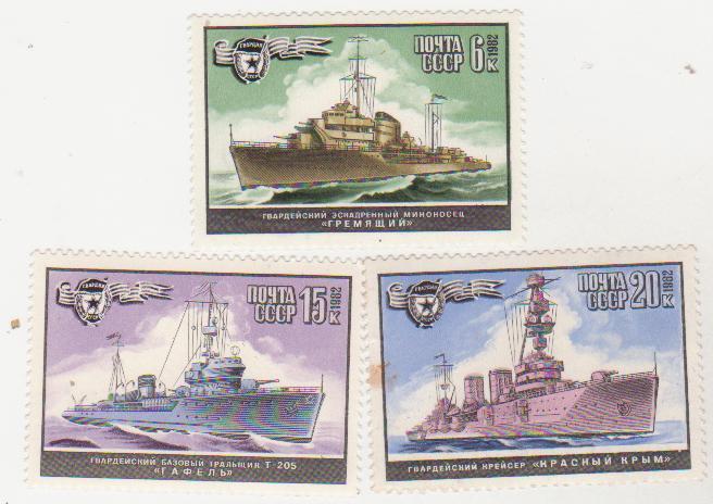 """Серія марок гашених. """"Гвардійські кораблі Військово-Морського флоту СРСР"""""""