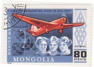 "Марка поштова гашена. ""Chkalov-Baidukov, Beliakov 18-20.6.1937. Moscov - Vancouver. Mongolia"""