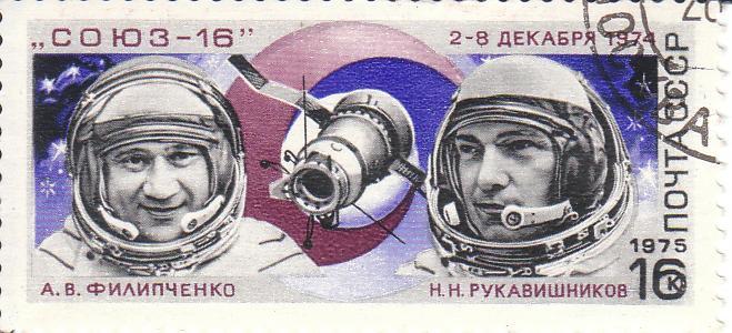 """Марка поштова гашена. """"Союз-16"""" 2-8 декабря 1974. А. В. Филипченко. Н.Н.Рукавишников"""""""