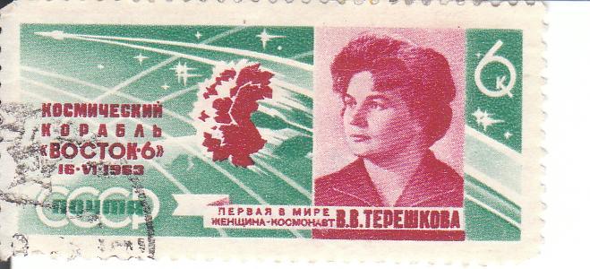 """Марка поштова гашена. """"Космический корабль """"Восток-6"""" 16. VI. 1963. Первая в мире женщина-космонавт В. В. Терешкова"""""""