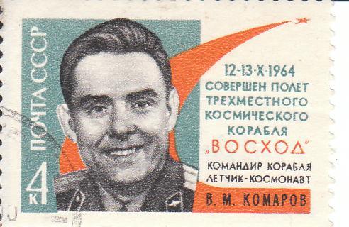 """Марка поштова гашена. """"12-13.Х.1964 совершён полёт трехместного космического корабля """"Восход"""". Командир корабля лётчик-космонавт В. М. Комаров"""""""