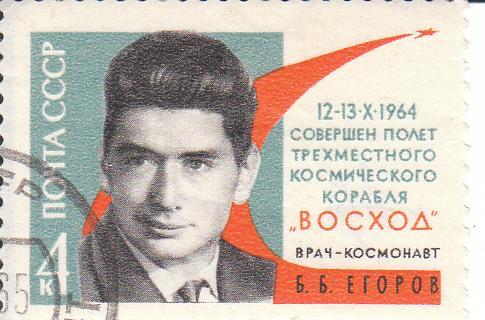 """Марка поштова гашена. """"12-13.Х.1964 совершён полёт трехместного космического корабля """"Восход"""". Врач-космонавт Б. Б. Егоров"""""""